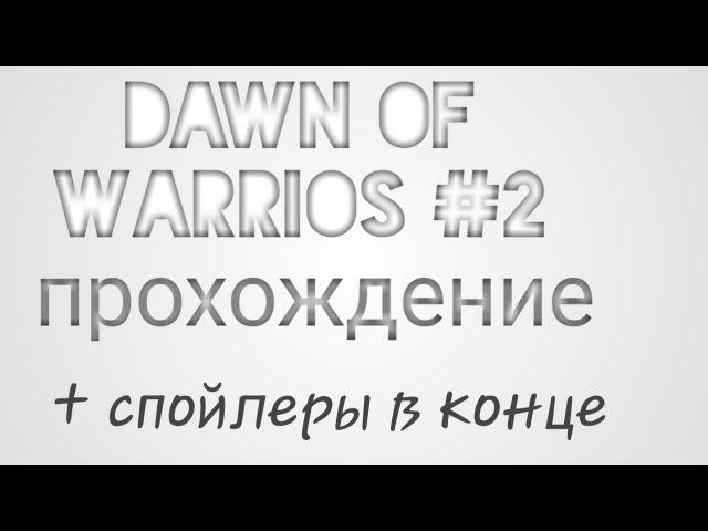 Dawn of Warrios 2 прохождение.