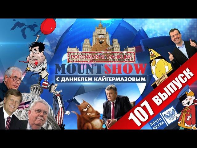 Медведь вышел из берлоги. Наш ответ санкциям США. MOUNT SHOW 107