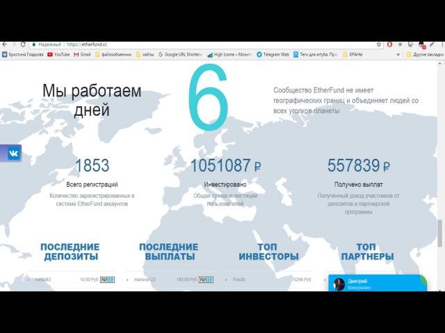 Доходный Проект с которым можно работать etherfund 120% за 24 часа