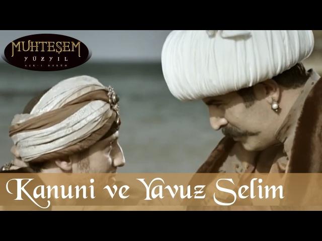 Kanuni ve Yavuz Selim Muhteşem Yüzyıl 55 Bölüm