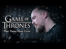 Game of Thrones Main Theme Epic Metal Cover by Skar Productions