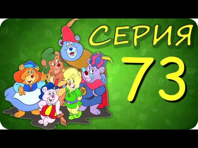 Мишки Гамми 73 серия Я хотел оставить его себе мультфильм