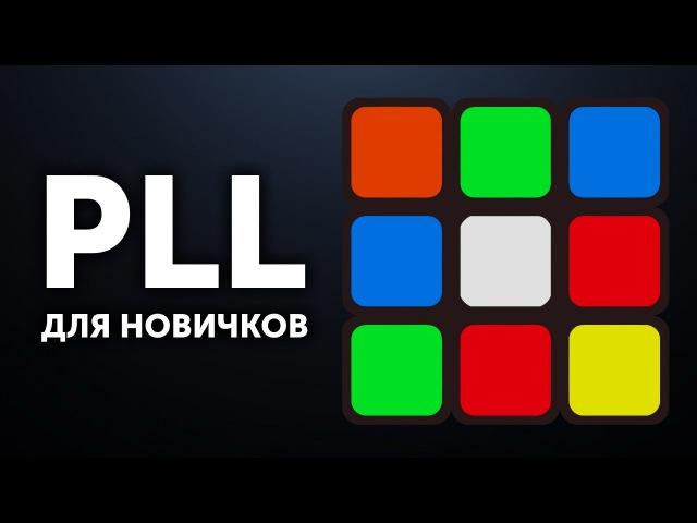 Простой PLL обучение | Переходим на Фридрих » Freewka.com - Смотреть онлайн в хорощем качестве
