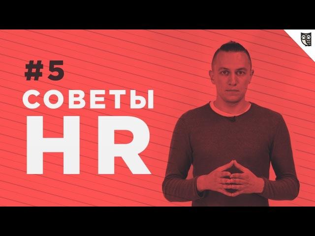 Советы HR - 5 - Смотрим страху в глаза! Или как вести себя на личной встрече с работодателем