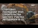 До Петербурга за пять часов новую трассу М11 сдадут в 2018