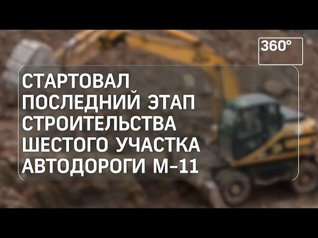 До Петербурга за пять часов новую трассу М11 сдадут в 2018  » онлайн видео ролик на XXL Порно онлайн