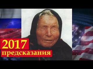 кадры предсказание на 2017 россия горячая