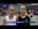 Всероссийские соревнования «Юные гимнастки России»