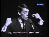 Жак Брель. Прощай Олимпия! 1966 г.