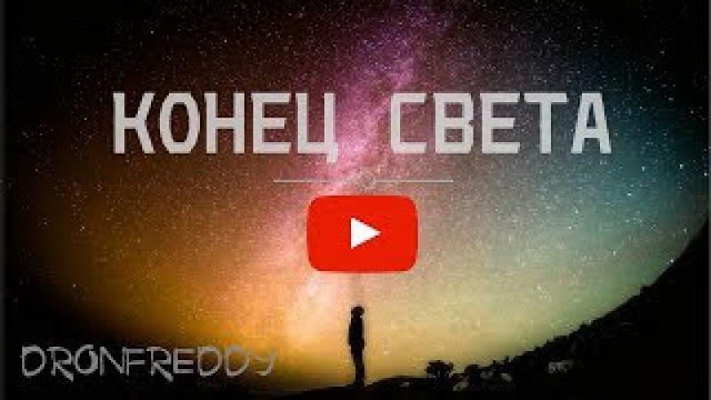 DronFreddy - Конец света [Lyric Video] Премьера