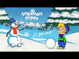 Почему снег белый Профессор Почемушкин