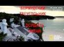 Бермудский треугольник Осушить океан Разгадка тайны Исследование Заключение
