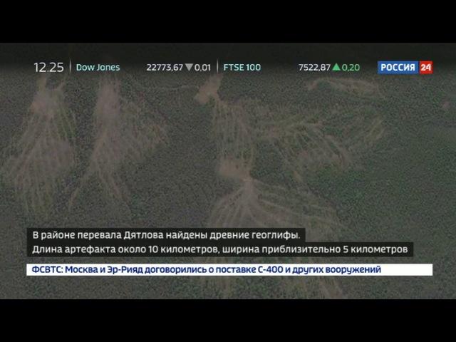 Новости на «Россия 24» • Сезон • На перевале Дятлова обнаружены гигантские таинственные знаки