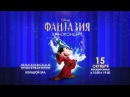 Киноконцерт Disney «Фантазия» в Московской консерватории
