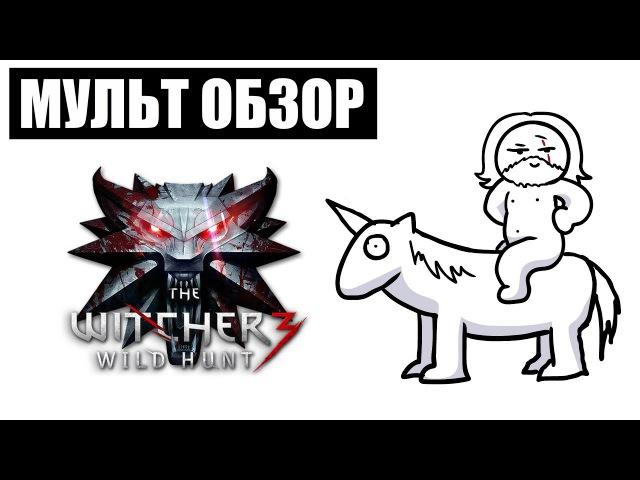 Ведьмак / Witcher - МУЛЬТ ОБЗОР