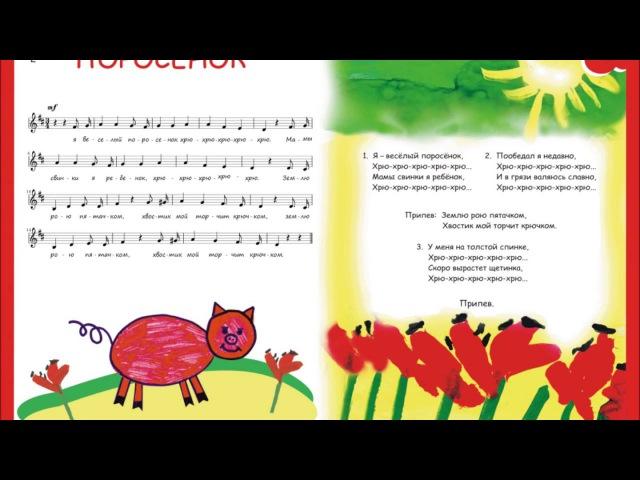 Поросёнок Ирина Конвенан, песенки для самых маленьких ОБЛАКА