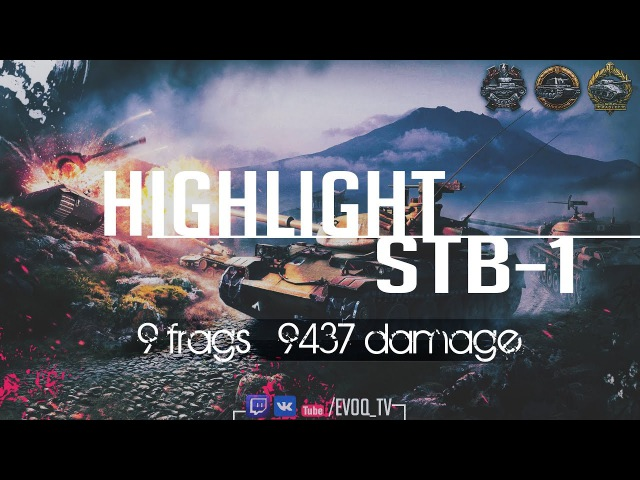 Highlight STB-1 | 9.4 DMG 9 FRG, Медаль Колобанова, Редли-Уолтерса, Паскуччи