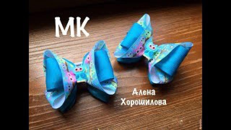 Бантики Совушки легко из репса МК Алена Хорошилова Канзаши tutorial diy ribbon bows kanzashi из лент