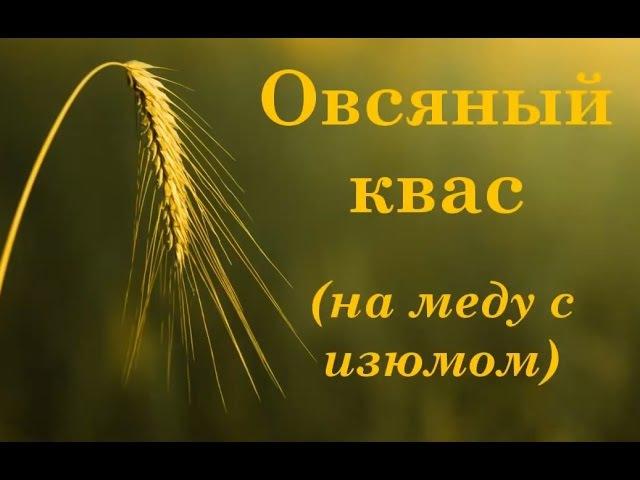 Овсяный квас (рецепт на меду, с изюмом).