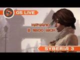Syberia 3. Стрим GS LIVE