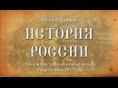 Евгений Спицын История России №70 Три кризиса революционный процесс в марте июле 1917 года