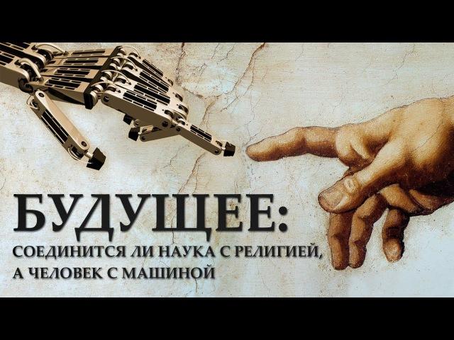 Д. Перетолчин, С. Переслегин. Будущее: соединится ли наука с религией, а человек с машиной