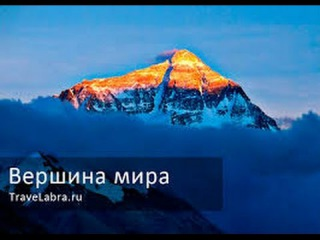 Эверест Вершина мира. Восхождение . Документальный фильм