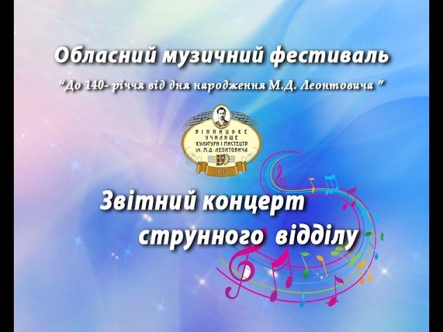 Звітний концерт струнного відділу