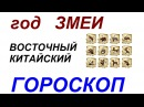 Год Змеи. Восточный гороскоп от психолога Натальи Кучеренко.
