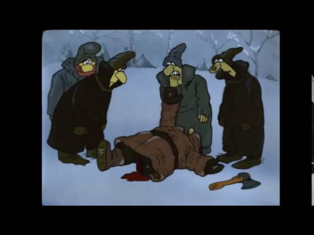 Топор мультфильм Роберта Саакянца