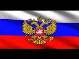 Официальный Гимн Российской Федерации (с 2001 года)  Флаг и ГЕРБ
