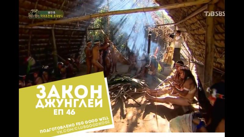 [GW] Закон джунглей в Амазонии и Галапагосах - Ep.46 [рус.саб]