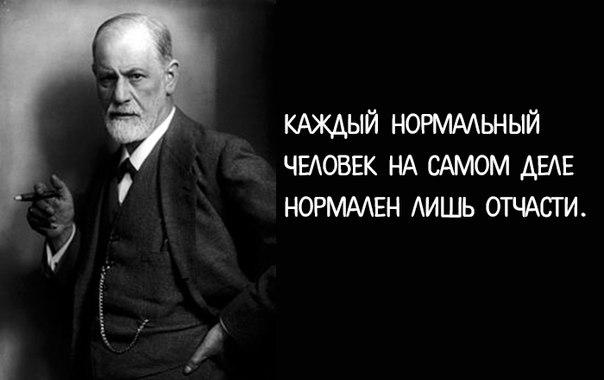 Великий психоаналитик Зигмунд Фрейд обессмертил свое имя, подобрав клю