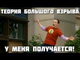 «У меня получается!» - The Big Bang Theory