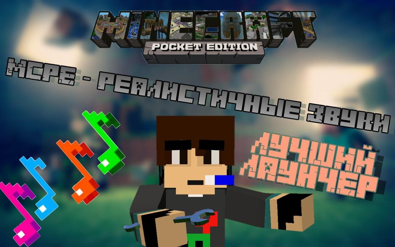 Звуки из minecraft скачать
