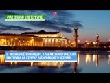 Акция Час Земли в Петербурге 🌎