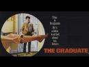 Выпускник The Graduate 1967 Реж Майк Николс в рол Энн Бэнкрофт Дастин Хоффман Кэтрин Росс Уильям Дэниелс
