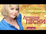 Катерина Голицына Лучшие песни