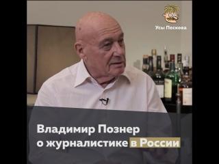 Владимир Познер о журналистике в России
