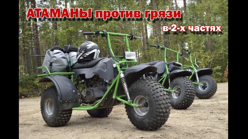 Мотовездеходы АТАМАН от Lebedev Motors VS осенней ГРЯЗИ (в 2-х частях)