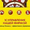 Программа 1С:Управление НАШЕЙ фирмой (УНФ)