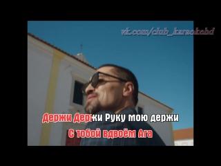 Караоке HD Клип /Дима Билан - Держи Премьера!!! Минус нарезка +бэк