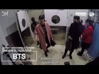 [RUS SUB][01.12.16] BTS, welcome to Hong Kong for 2016 MAMA @ MPD