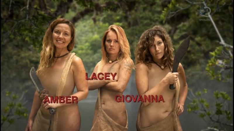 Голые и напуганные XL 3 сезон 3 серия Discovery (2017)