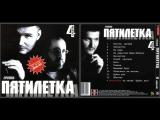 Группа Пятилетка 4 альбом 2006