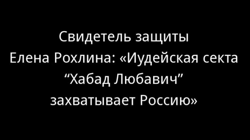 Выступление Елены Рохлиной свидетелем защиты на суде над поэтом Николаем Боголюбовым