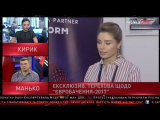 Татьяна Терехова о Евровидении 2017