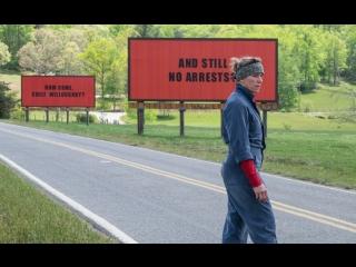 Три биллборда на границе эббинга, миссури (three billboards outside ebbing, missouri) (2017) трейлер русский язык hd 3 билборда