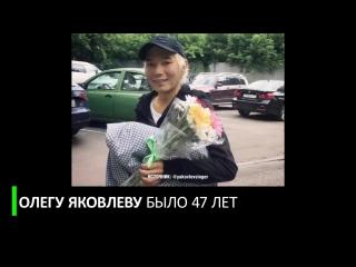 Памяти Олега Яковлева: ушёл из жизни экс-солист «Иванушек International»