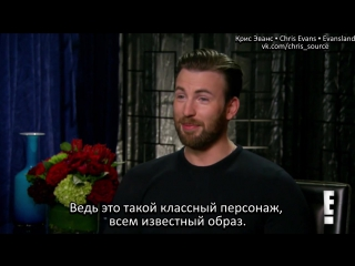 Интервью Криса для «E! Live from the Red Carpet» 2 [Rus Sub]